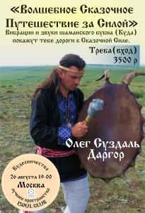 Rezervnaya_kopia_Dargor